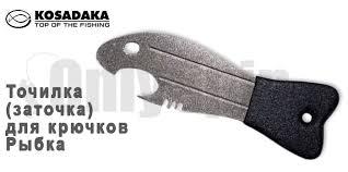 <b>Точилка</b> (<b>заточка</b>) для <b>крючков</b> Рыбка Kosadaka в наличии ...