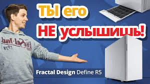 Обзор холодильника <b>Fractal Design Define</b> R5 <b>Корпус</b>, который ...