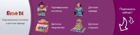 Детские и взрослые <b>карнавальные костюмы Батик</b> | ВКонтакте