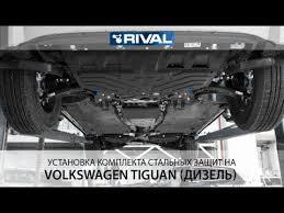 Установка <b>комплекта</b> стальных защит на VW Tiguan (<b>дизель</b> ...