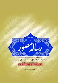 Image result for رساله مصور حجاب