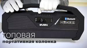 <b>Портативная</b> акустика <b>SVEN</b> PS 470 - громко, недорого, сердито ...