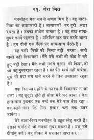 my best friend essay in hindi   class  my best friend essay in hindi for
