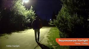 <b>Starlight</b> - видеонаблюдение <b>TANTOS</b> ночью - YouTube