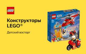 Конструкторы <b>LEGO</b> — купить на Яндекс.Маркете