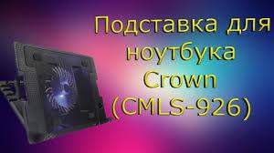 Распаковка <b>подставки для ноутбука Crown</b> (CMLS-926) с сайта ...