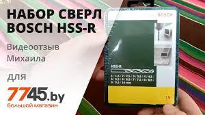 <b>Набор сверл</b> по металлу 19 штук <b>BOSCH HSS</b>-<b>R</b> Видеоотзыв ...
