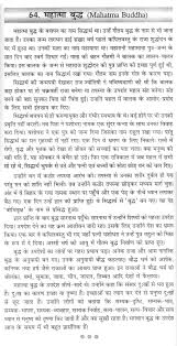 short essay on gautam buddha in hindi language essay short essay on gautam buddha in hindi language