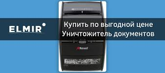 Уничтожитель документов Rexel <b>AUTO+ 60X</b> (2103060EU) купить ...