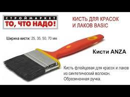 Tell <b>Кисть флейцевая anza</b> go для красок и лаков 25 мм. those on!