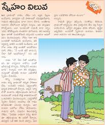 importance of friendship essay in telugu   essay topicsthe value of good friendship essay for kids image