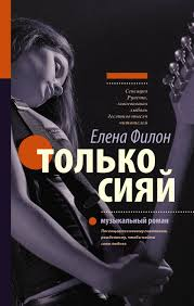 Елена <b>Филон</b> книга <b>Только</b> сияй – скачать fb2, epub, pdf ...