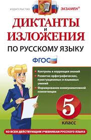 """Книга """"Русский язык. 5 класс. Диктанты и изложения"""" — купить в ..."""