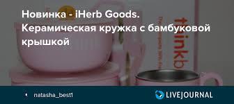 Новинка - iHerb Goods. Керамическая кружка с бамбуковой ...