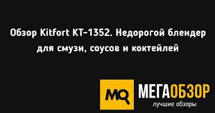 Обзор <b>Kitfort KT</b>-<b>1352</b>. Недорогой <b>блендер</b> для смузи, соусов и ...