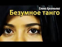 <b>Елена Арсеньева</b>. Безумное <b>танго</b> 3 - YouTube