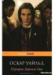 Читать бесплатно электронную книгу <b>Портрет Дориана Грея</b> ...