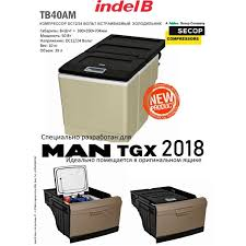 Kомпрессорный <b>автохолодильник Indel B</b> TB40AM для грузовиков