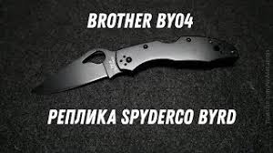 BROTHER BY04 - Китайская реплика <b>Spyderco Byrd</b> из металла ...