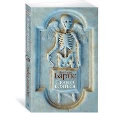 Книга «<b>Нечего бояться</b>», автор <b>Джулиан Барнс</b> – купить по цене ...