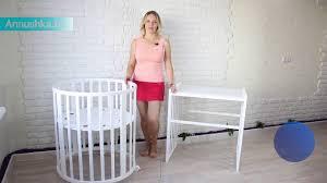 Круглая овальная <b>кроватка Инканто</b> Мими <b>7</b> в 1 - YouTube