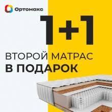 Купить <b>матрас в ЗЕЛЕНОГРАДЕ</b> недорого на МАТРАС.ру: низкие ...