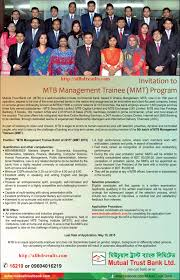 mutual trust bank management trainee officer job circular