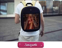 <b>рюкзак</b> с лед дисплеем цена