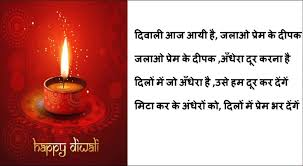 hindi poem for diwali   hindi poem for diwali 236123672344238123422368 23252357236723402366 23422368234623792306 23252366 2340238123512380236123662352 234223682357236623542368 23462352 23252357236723402366