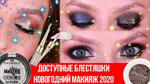 НОВОГОДНИЙ МАКИЯЖ 2020 за 5 минут. Бюджетные и ...