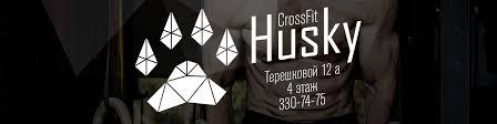 <b>CrossFit</b> Husky | ВКонтакте