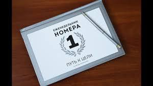 Стань <b>номером 1</b> по методу Игоря Манна! <b>Еженедельник</b> Игоря ...