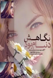 Image result for دانلود رمان سامیار