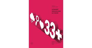 <b>33</b>+. <b>Алфавит жизненных историй</b> by Лариса Парфентьева