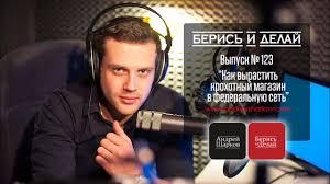 """<b>Андрей Шарков</b>. Подкастинг """"Берись и делай"""". Видео. Выпуск ..."""