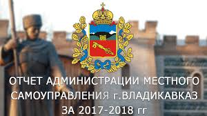 Комиссия Собрания представителей г. Владикавказ по бюджету ...