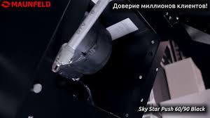 Обзор <b>Вытяжка MAUNFELD SKY STAR</b> PUSH 60 ЧЕРНАЯ ...