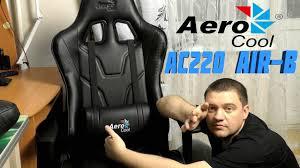 Игровое <b>кресло aerocool AC 220</b>-B самый честный и полный ...