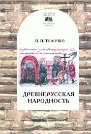Петр <b>Толочко</b>, <b>Древнерусская народность</b>: воображаемая или ...