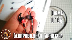 <b>Digma BT</b>-<b>04</b> Беспроводная Гарнитура - YouTube