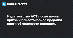 <b>Издательство АСТ</b> после волны критики приостановило продажи ...