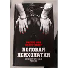 """Отзывы о Книга """"Половая психопатия"""" - Рихард фон <b>Крафт</b>-Эбинг"""