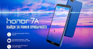 Купить <b>HONOR 7A</b>: Мобильный <b>телефон</b> с разблокировкой по ...