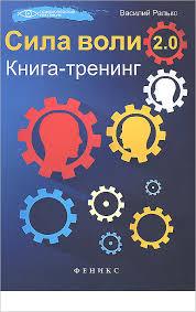 """Книга """"<b>Сила воли</b> 2.0. Книга-тренинг"""" – купить книгу с быстрой ..."""