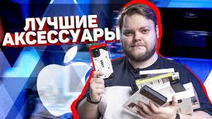 Лучшие <b>аксессуары для</b> iPhone в 2020 — чехлы, <b>кабели</b>, зарядки ...