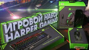 Бюджетный игровой набор от <b>Harper Gaming</b>: Игровая ...