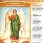 Молитвы ангелу хранителю видео
