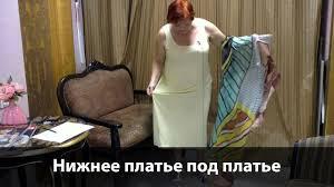 <b>Нижнее платье</b> под <b>платье</b> - YouTube