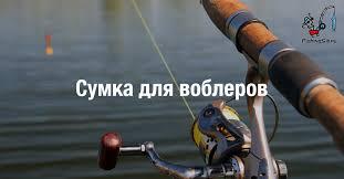 Cумка для <b>воблеров</b>   FishingSib