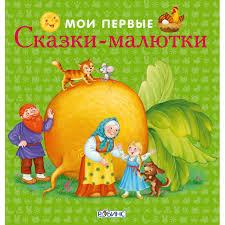 Купить Репка <b>мои</b> первые <b>книжки</b> в интернет магазинах Москвы